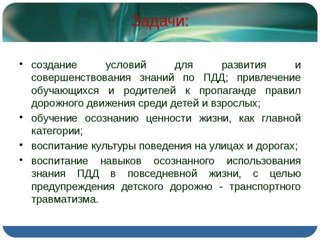 Задачи: создание условий для развития и совершенствования знаний по ПДД; прив...