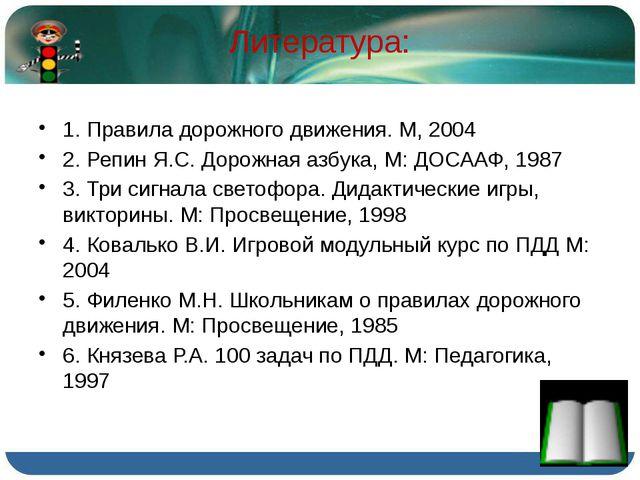 Литература: 1. Правила дорожного движения. М, 2004 2. Репин Я.С. Дорожная азб...