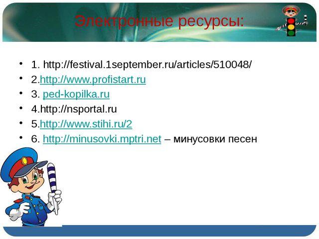 Электронные ресурсы: 1. http://festival.1september.ru/articles/510048/ 2.http...