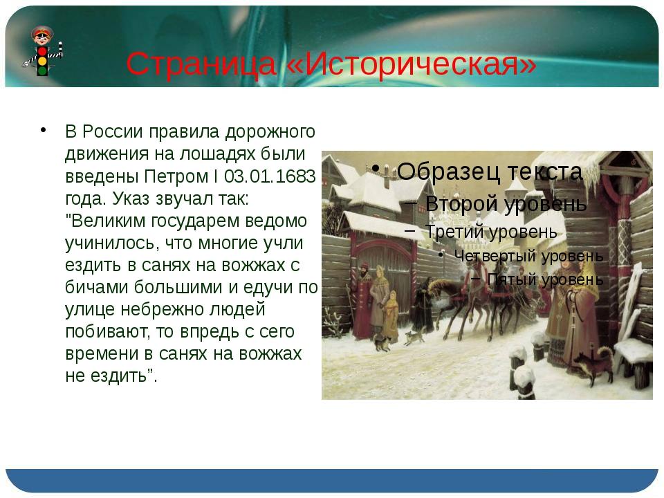 Страница «Историческая» В России правила дорожного движения на лошадях были в...