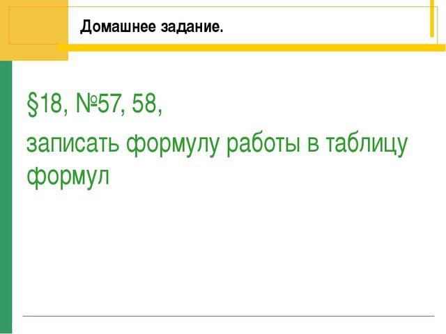 Домашнее задание. §18, №57, 58, записать формулу работы в таблицу формул