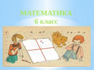МАТЕМАТИКА 6 класс С