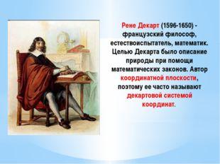Рене Декарт (1596-1650) - французский философ, естествоиспытатель, математик