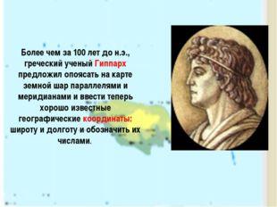 Более чем за 100 лет до н.э., греческий ученый Гиппарх предложил опоясать на