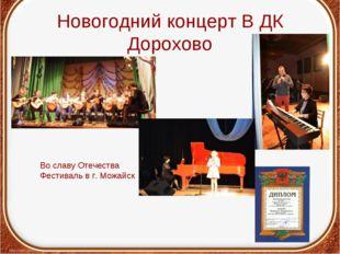 Новогодний концерт В ДК Дорохово Во славу Отечества Фестиваль в г. Можайск