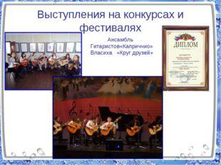 Выступления на конкурсах и фестивалях Ансамбль Гитаристов«Каприччио» Власиха