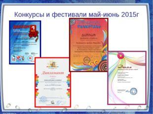 Конкурсы и фестивали май-июнь 2015г