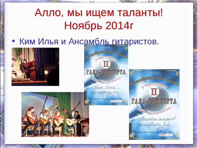 Алло, мы ищем таланты! Ноябрь 2014г Ким Илья и Ансамбль гитаристов.