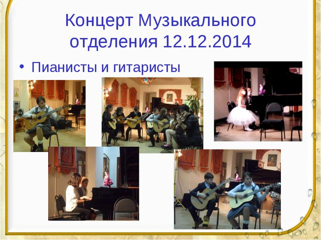 Концерт Музыкального отделения 12.12.2014 Пианисты и гитаристы