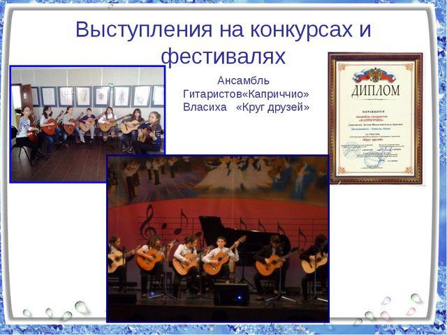Выступления на конкурсах и фестивалях Ансамбль Гитаристов«Каприччио» Власиха...