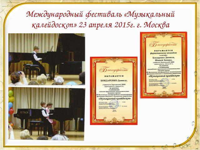 Международный фестиваль «Музыкальный калейдоскоп» 23 апреля 2015г. г. Москва