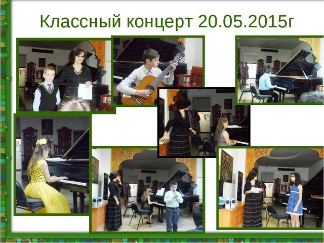 Классный концерт 20.05.2015г