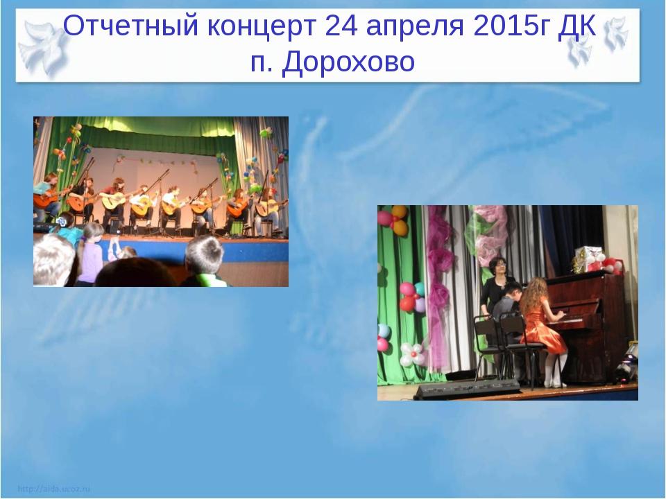 Отчетный концерт 24 апреля 2015г ДК п. Дорохово
