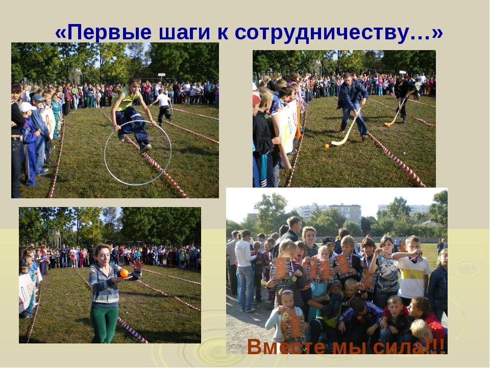 «Первые шаги к сотрудничеству…» Вместе мы сила!!!