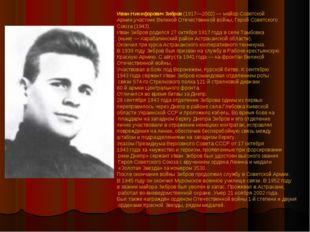 Иван Никифорович Зибров(1917—2002) — майор Советской Армии,участник Великой