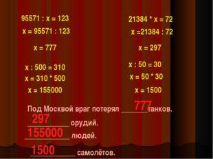 95571 : х = 123 х = 95571 : 123 х = 777 21384 * х = 72 х =21384 : 72 х = 297