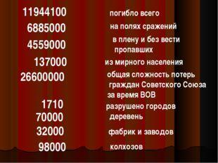 1710 6885000 4559000 137000 11944100 26600000 70000 32000 98000 погибло всего