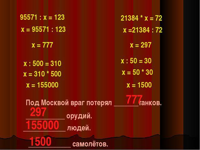 95571 : х = 123 х = 95571 : 123 х = 777 21384 * х = 72 х =21384 : 72 х = 297...