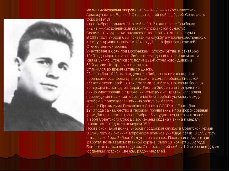 Иван Никифорович Зибров(1917—2002) — майор Советской Армии,участник Великой...