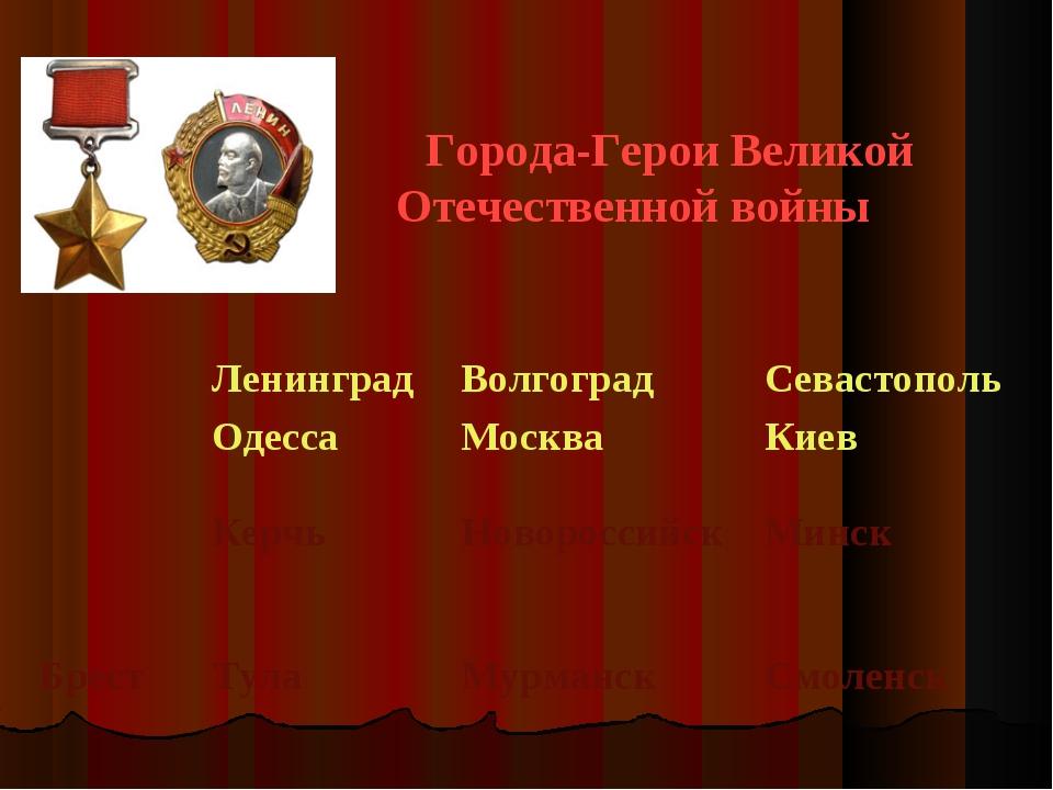 Города-Герои Великой Отечественной войны ЛенинградВолгоградСевастополь Од...