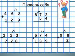 Проверь себя Проверь себя 4 6 8 + 1 2 9 8 7 2 5 4 + 1 2 3 + 7 7 8 + 6 7 4 1