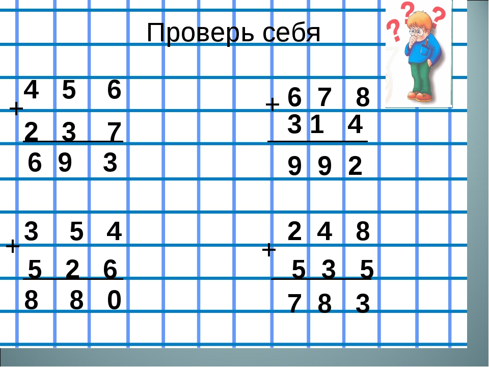 Проверь себя Проверь себя 4 5 6 + 2 3 7 6 9 3 6 7 8 3 1 4 + 9 9 2 3 5 4 + 5...