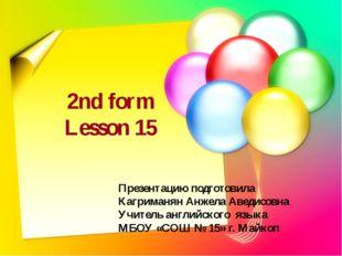 2nd form Lesson 15 Презентацию подготовила Кагриманян Анжела Аведисовна Учите