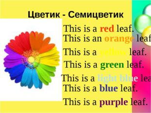Цветик - Семицветик This is a red leaf. This is an orange leaf. This is a yel