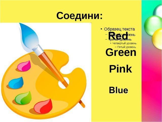 Соедини: Green Pink