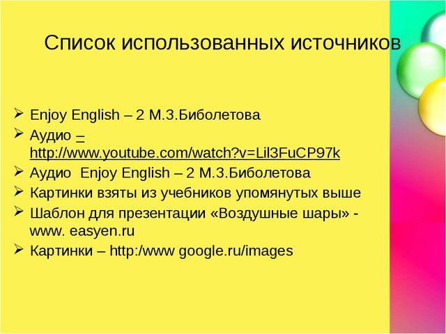 Список использованных источников Enjoy English – 2 М.З.Биболетова Аудио – htt...