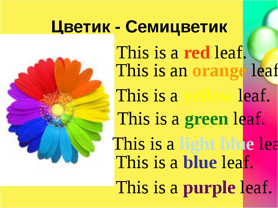 Цветик - Семицветик This is a red leaf. This is an orange leaf. This is a yel...
