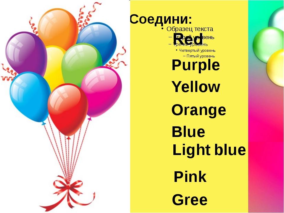 Соедини: Purple Yellow Orange Blue Light blue Pink Green