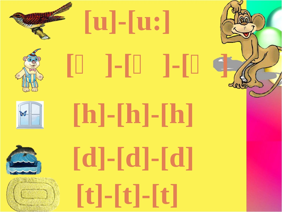 [u]-[u:] [ᴂ]-[ᴂ]-[ᴂ] [h]-[h]-[h] [d]-[d]-[d] [t]-[t]-[t]