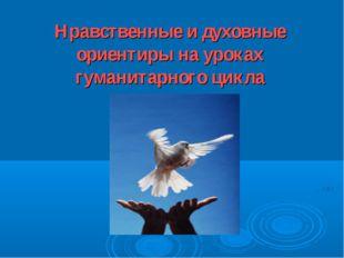 Нравственные и духовные ориентиры на уроках гуманитарного цикла