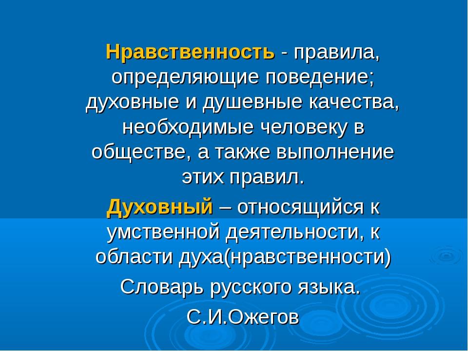 Нравственность - правила, определяющие поведение; духовные и душевные качеств...