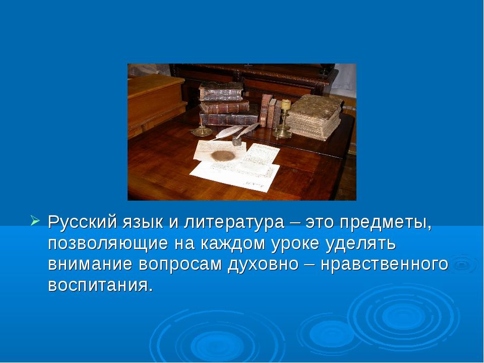 Русский язык и литература – это предметы, позволяющие на каждом уроке уделять...
