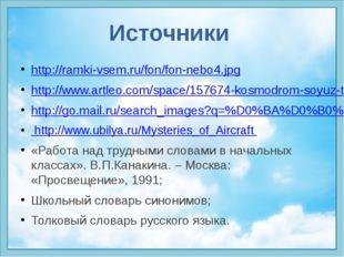 Источники http://ramki-vsem.ru/fon/fon-nebo4.jpg http://www.artleo.com/space/