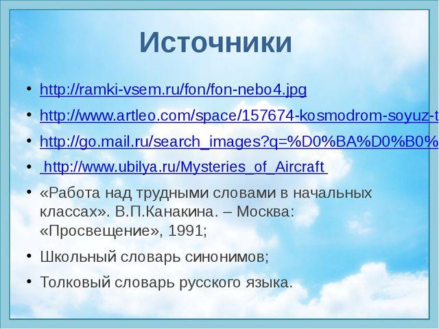 Источники http://ramki-vsem.ru/fon/fon-nebo4.jpg http://www.artleo.com/space/...