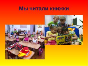 Мы читали книжки