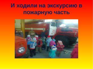 И ходили на экскурсию в пожарную часть