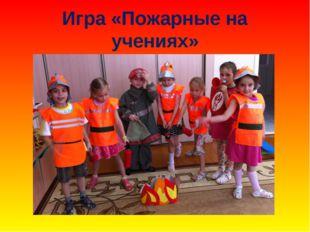 Игра «Пожарные на учениях»