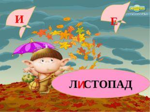 Л. СТОПАД И Е И