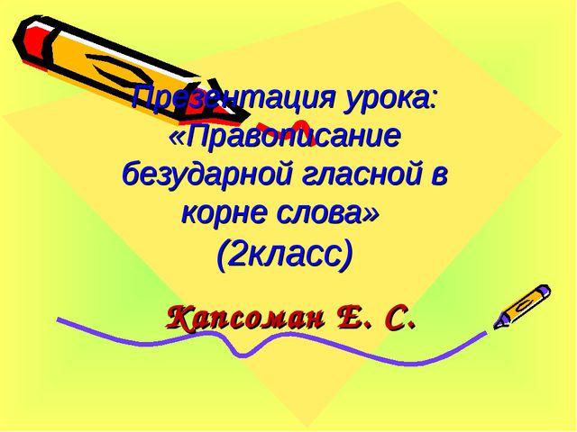 Презентация урока: «Правописание безударной гласной в корне слова» (2класс) К...