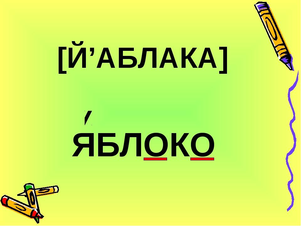[Й'АБЛАКА] ЯБЛОКО