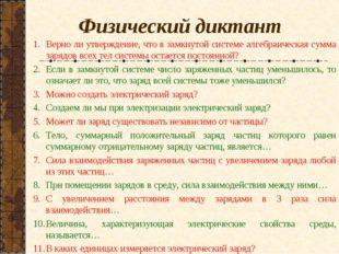 Физический диктант Верно ли утверждение, что в замкнутой системе алгебраическ