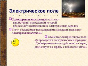 Электрическое поле Электрическим полем называют вид материи, посредством кото