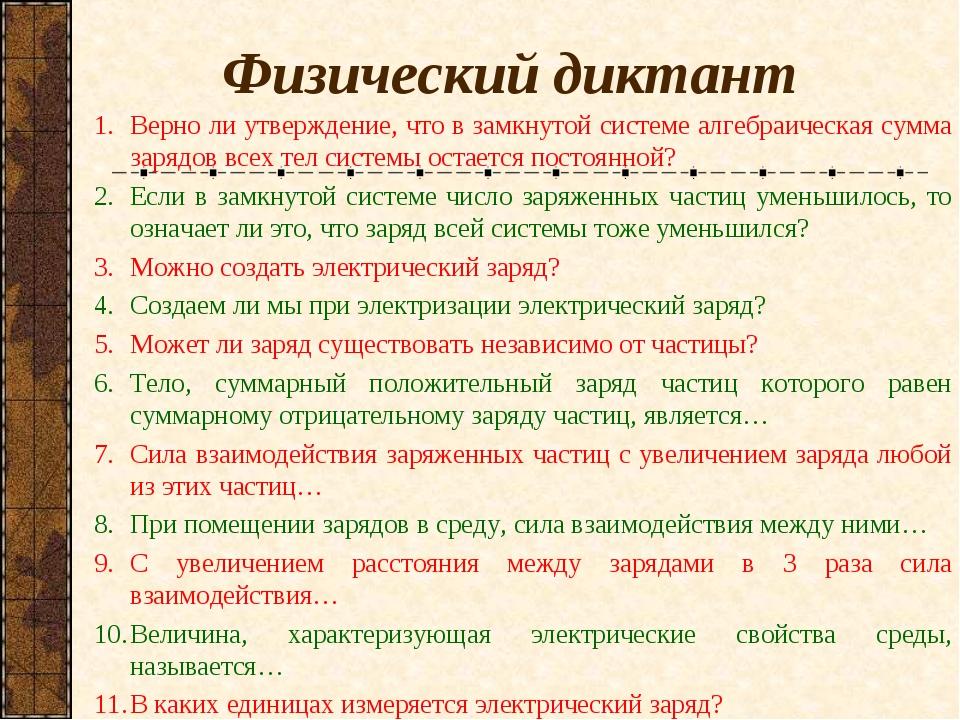 Физический диктант Верно ли утверждение, что в замкнутой системе алгебраическ...