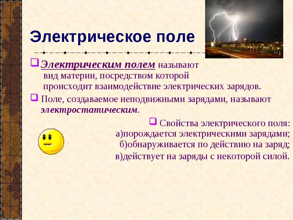 Электрическое поле Электрическим полем называют вид материи, посредством кото...