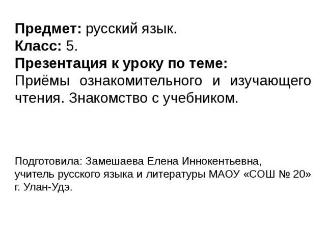 Предмет: русский язык. Класс: 5. Презентация к уроку по теме: Приёмы ознакоми...