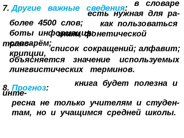 8. Прогноз: знаки фонетической транс- крипции, в словаре более 4500 слов; спи...